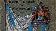 В. Ильинский «Адмирал Ф. Ф. Ушаков в Средиземном море. 1799» (1914)