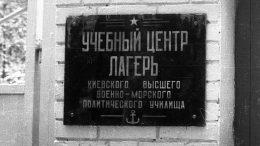 Учебный лагерь КВВМПУ