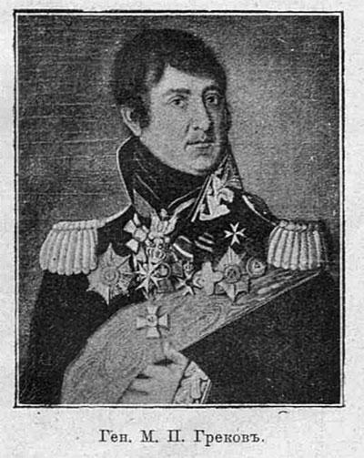 М.П.Греков