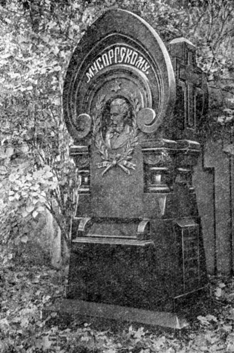 Могила М. П. Мусоргского в некрополе Александро-Невской лавры.