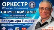 Владимир Тыцких. Афиша.