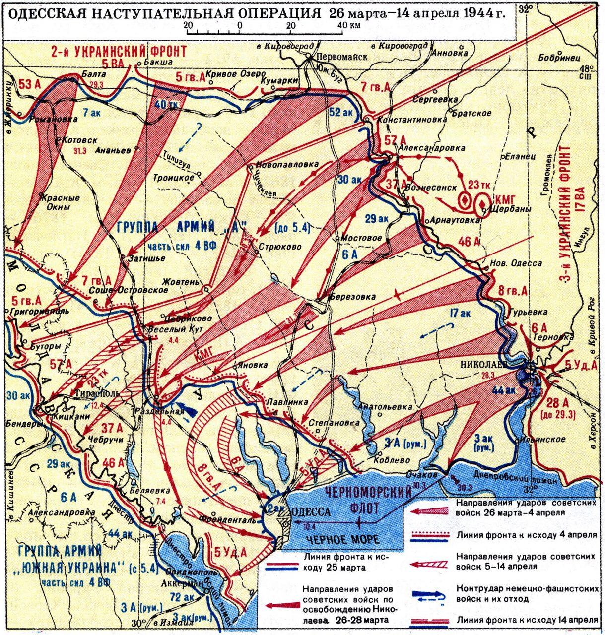 Карта Одесской наступательной операции 1944 года