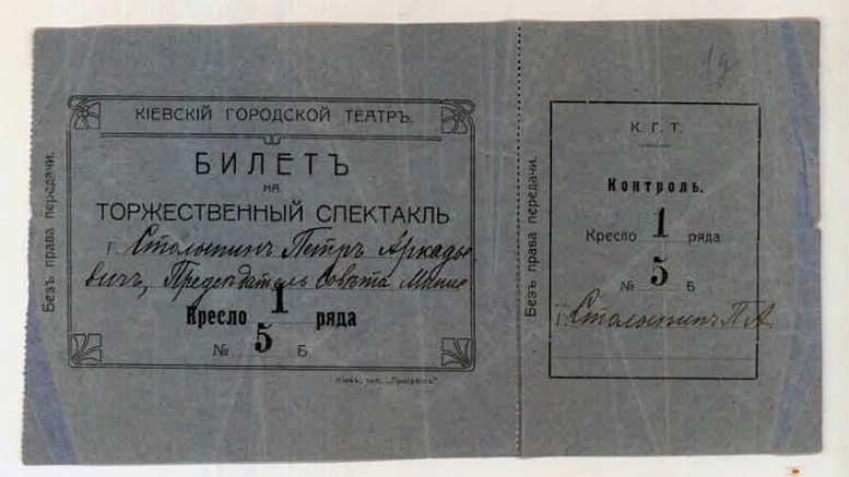 Киевский городской театр. Билет на торжественный спектакль