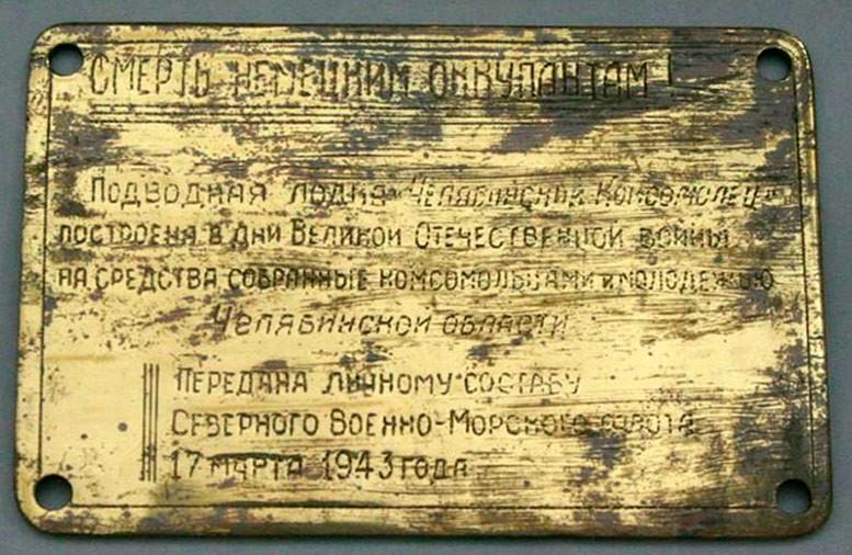 Памятная табличка о вхождении подлодки «Челябинский комсомолец» в состав Северного флота.