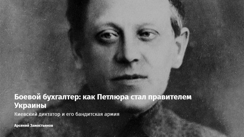Боевой бухгалтер: как Петлюра стал правителем Украины