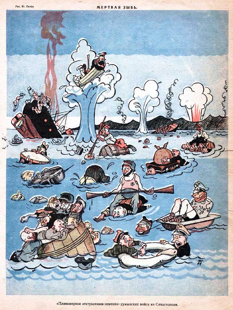 """""""Крокодил"""" 1944 год №17"""