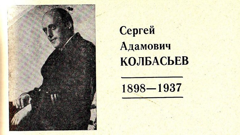 Сергей Адамович Колбасьев (1898-1937)