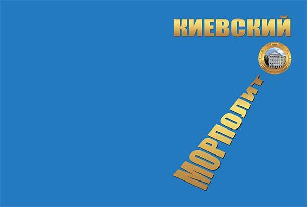 Киевский Морполит