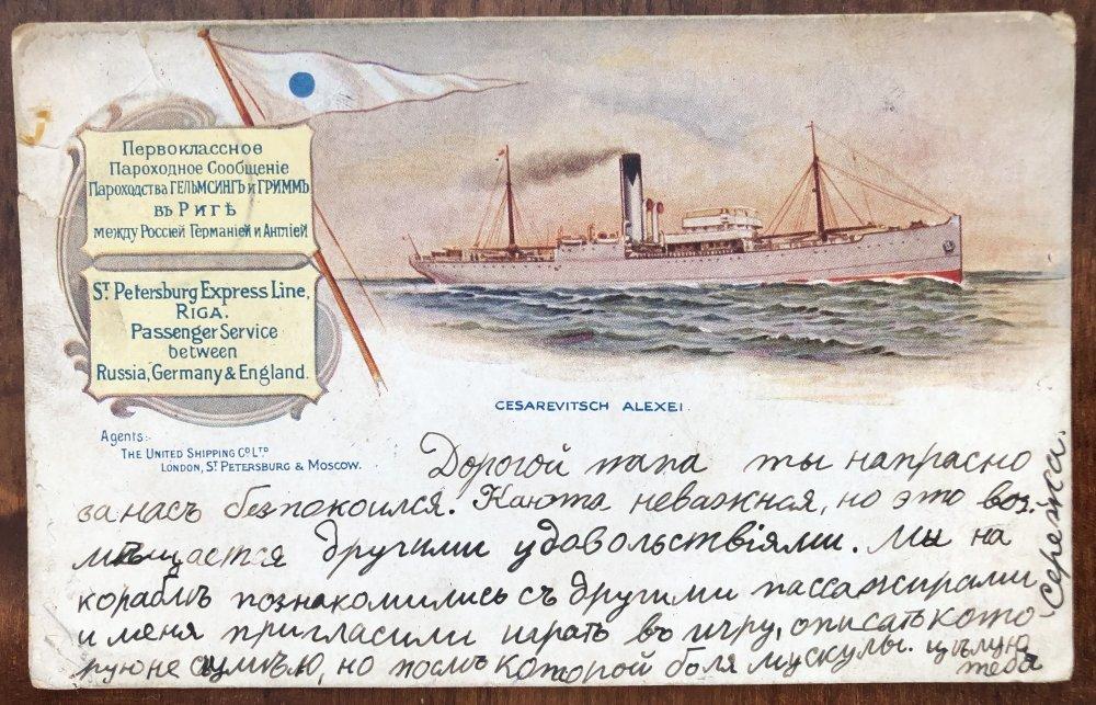 ...и одно из его первых сочинений - открытка отцу во время морской службы.