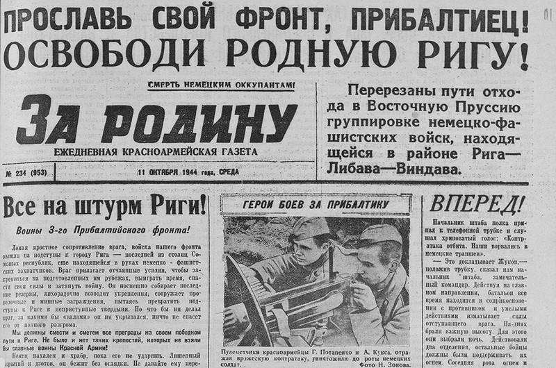 """Газета """"За Родину"""""""
