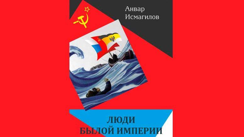 Люди былой империи (сборник) - Анвар Исмагилов