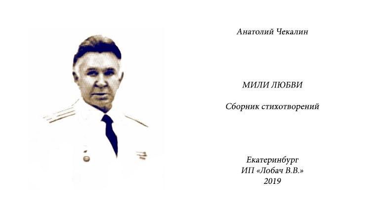 "Анатолий Чекалин ""Мили любви"""