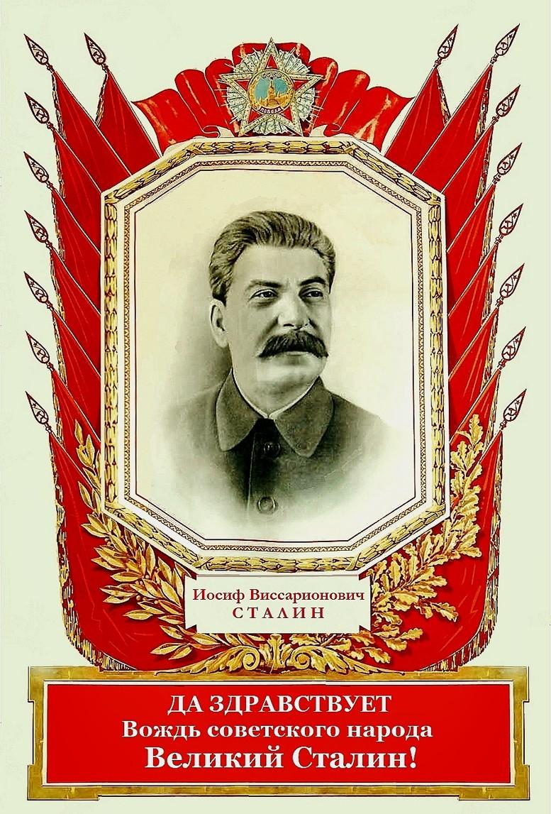 Верховный Главнокомандующий Маршал Советского Союза И.СТАЛИН