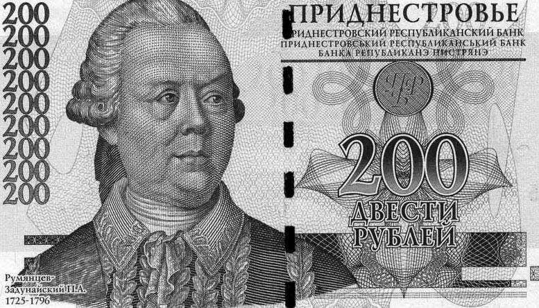 Портрет Румянцева изображён на купюре 200 рублей, а также на памятной серебряной монете 100 рублей Приднестровской Молдавской Республики.