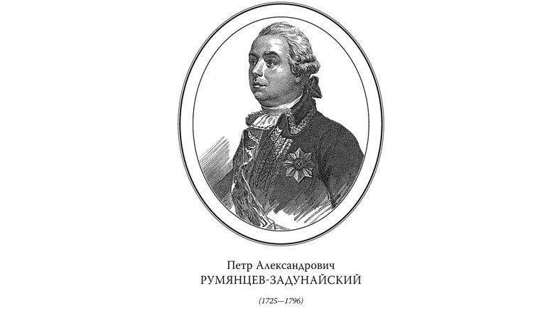 Портрет П. А. Румянцева-Задунайского