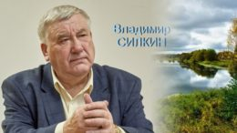 "Владимир Силкин ""Время медуз"""
