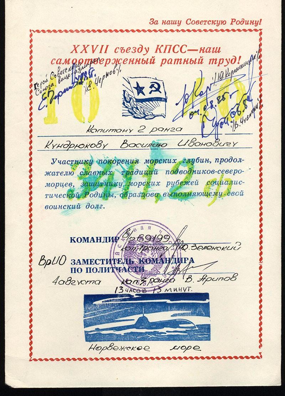 Удостоверение о погружении на глубину 1000 метров