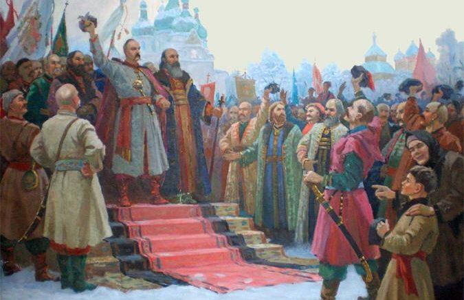 Дата в истории. 18 января 1654 года Переяславская Рада приняла решение о присоединении Украины к России