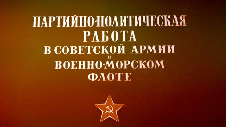 Исповедь политработника Военно-морского флота СССР