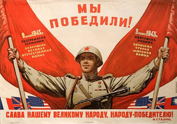 «3 сентября – День окончания Второй мировой войны (1945 год)»